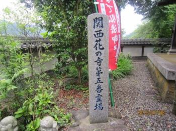 5-1高照寺 (1024x768).jpg
