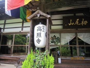 5-2高照寺 (2).JPG