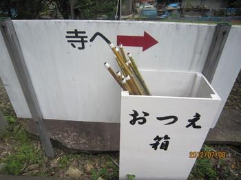 5-3高照寺つえ.JPG