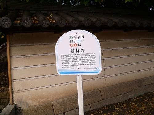 P1010551 -鶴林寺 (2).JPG